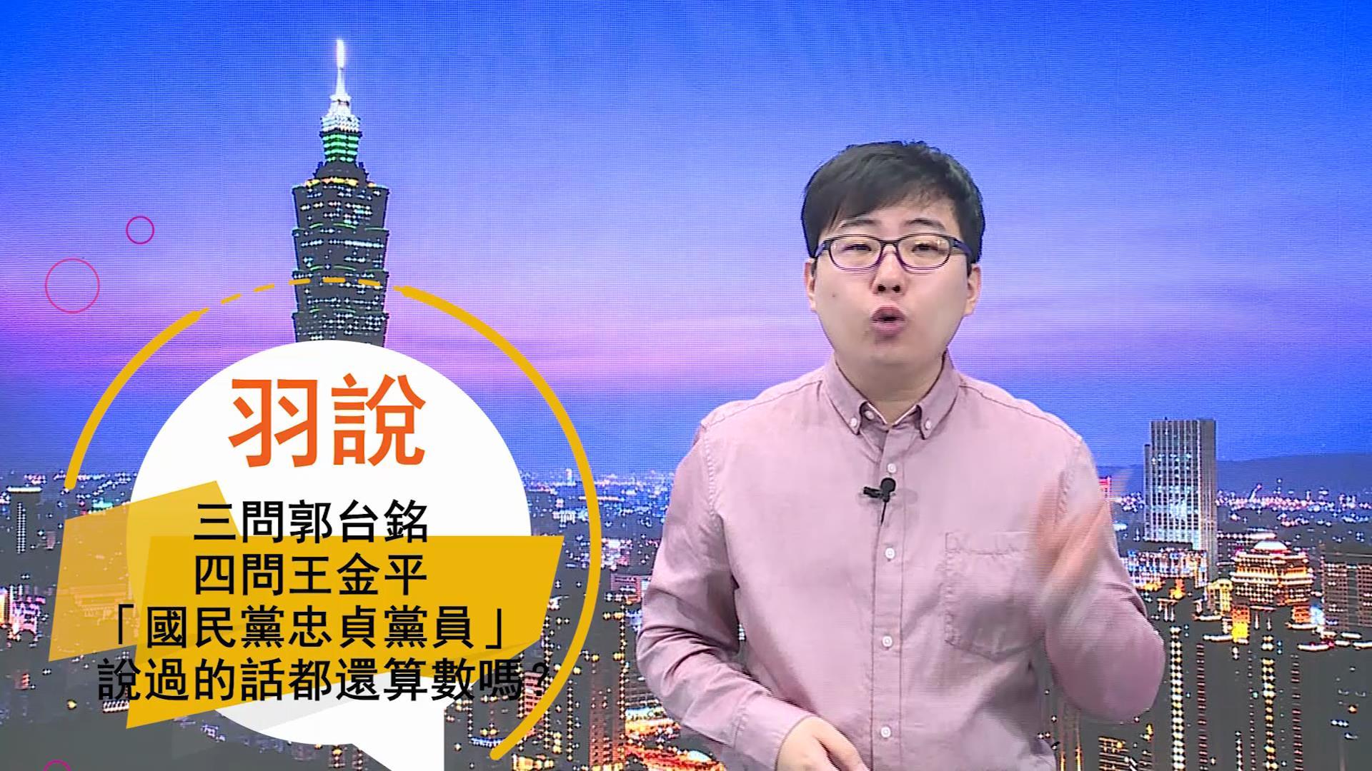 """三问郭台铭、四问王金平,""""国民党忠贞党员""""说过的话都还算数吗?图片"""