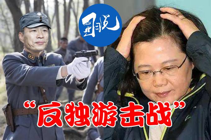 """没有枪没有炮,蔡英文给造!捡到枪的韩国瑜,""""反独游击""""怎么打?"""