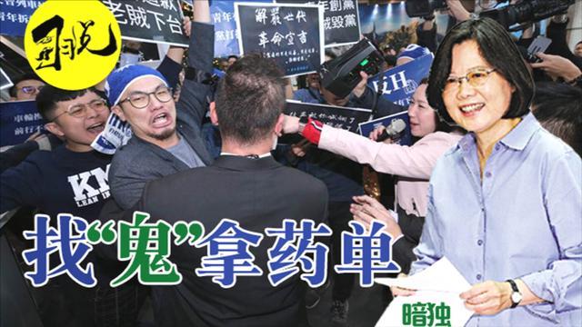 """输急眼改走""""蔡英文两岸路线""""?中国国民党岂可""""找鬼拿药单""""!.jpg"""