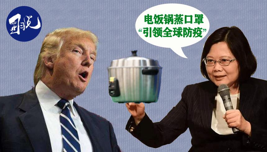 """只捐口罩卻不捐電鍋?""""全球防疫領袖""""民進黨對得起""""美國真朋友""""嗎圖片"""