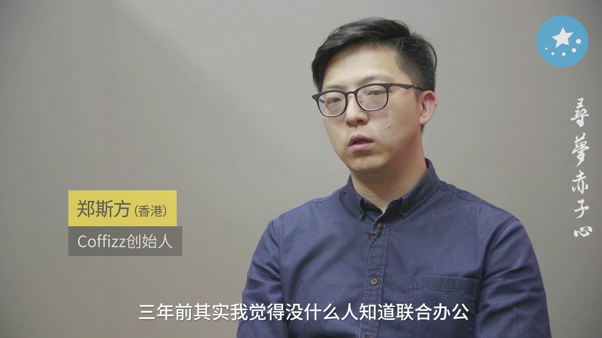 """香港青年扎根王府井十年,创办""""共享办公室""""图片"""