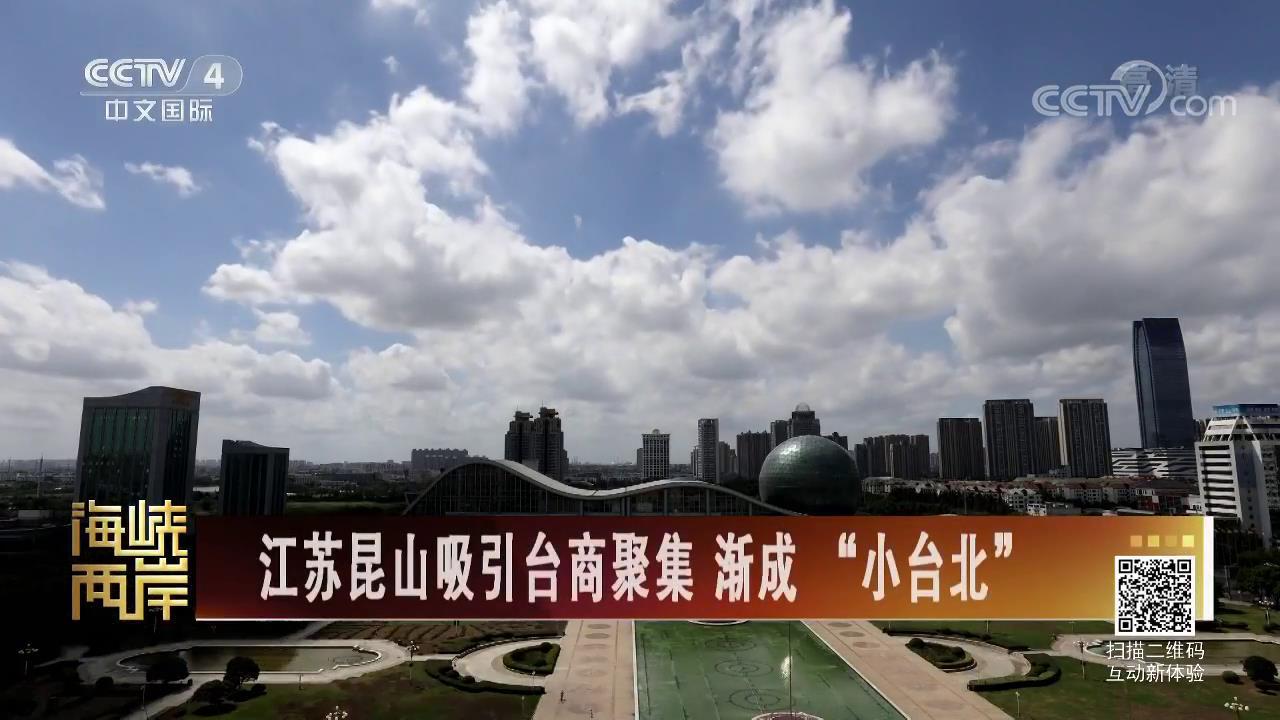 """[海峡两岸]江苏昆山吸引台商聚集渐成""""小台北""""图片"""