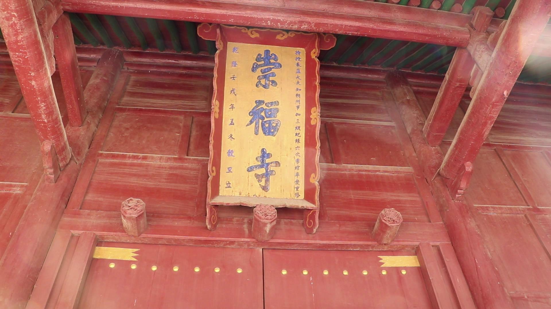 台湾青年参观 山西崇福寺图片