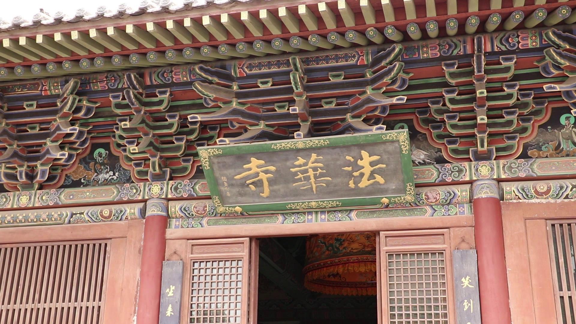 台湾青年参观 山西法华寺图片