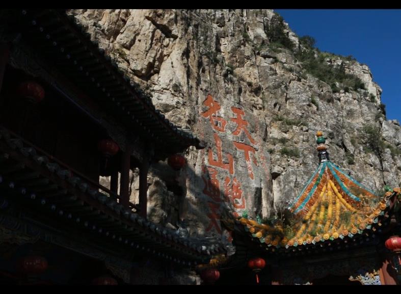 大美山西 台湾同学体验恒山的移动支付图片