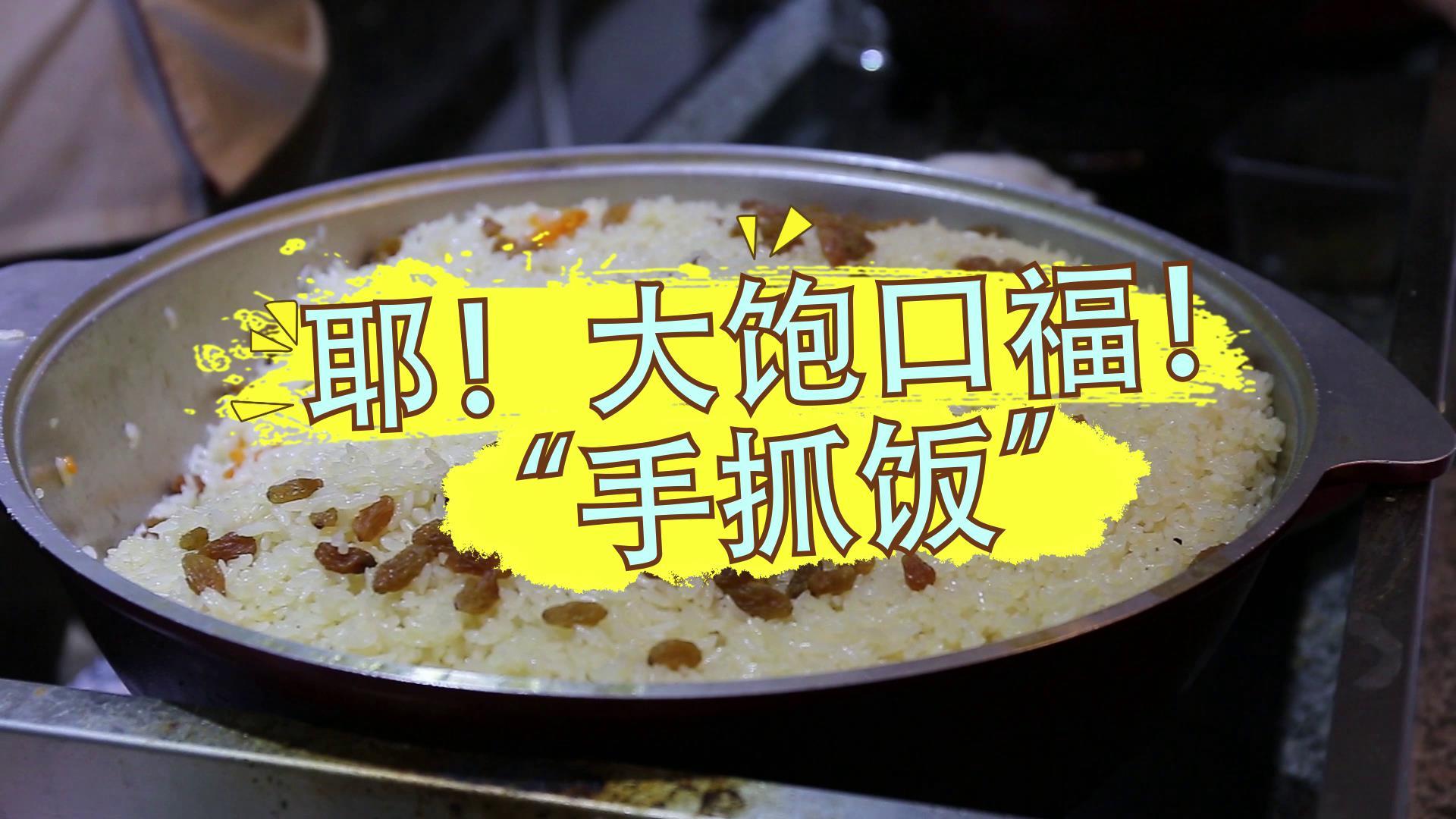 新疆美食手抓饭 惊呆了台湾小伙儿图片