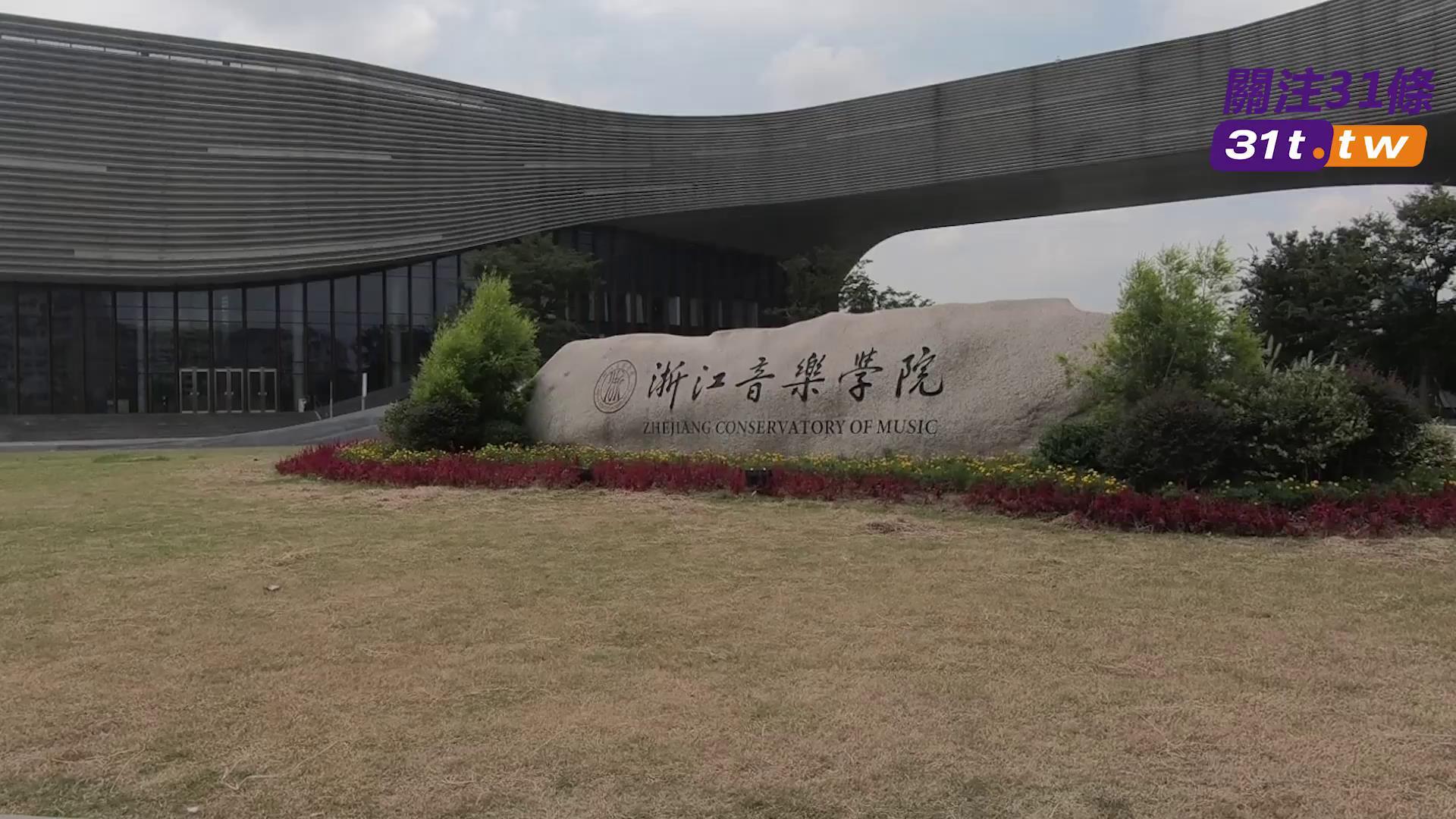 大陆高校——浙江音乐学院图片