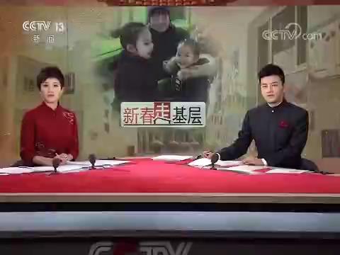 [朝闻天下]新春走基层 用爱守护 愿留守的童年终团圆图片