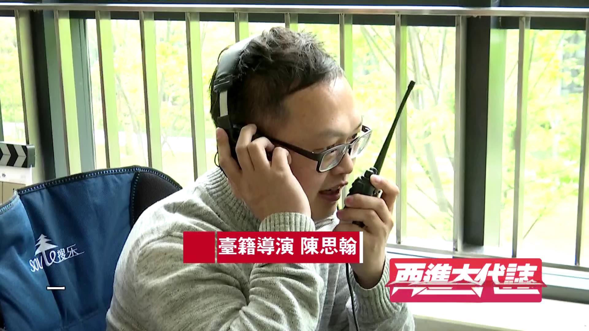13.【西进大代志】电视剧导演 陈思翰图片