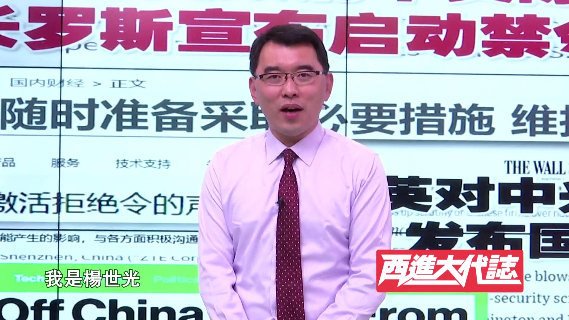 14.【西进大代志】台籍主播 杨世光图片