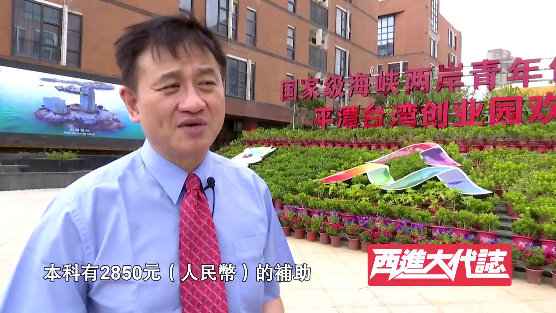 20.【西进大代志】平潭台商 陈孟邦图片