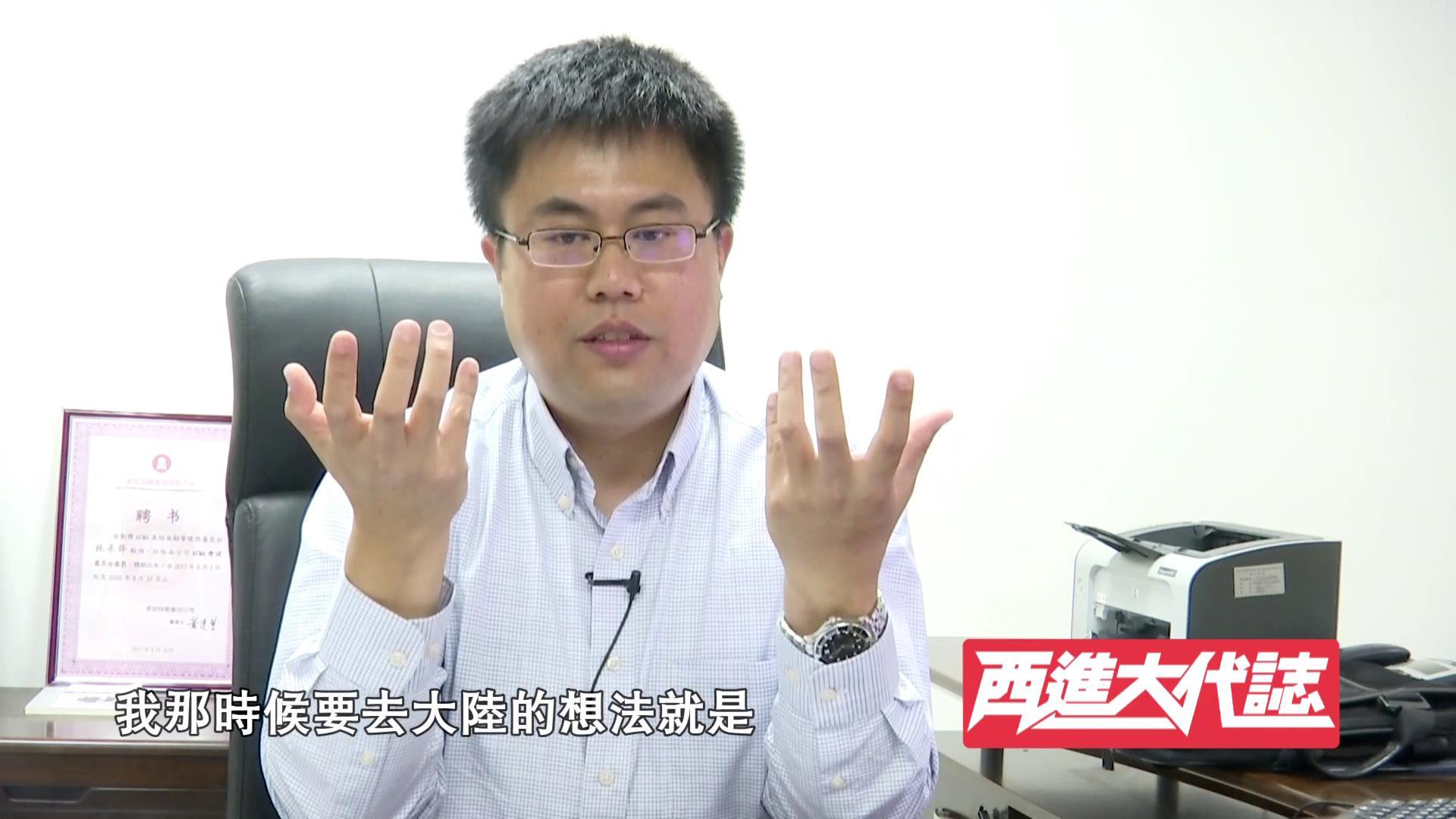 27.【西进大代志】台籍教师 林承铎图片