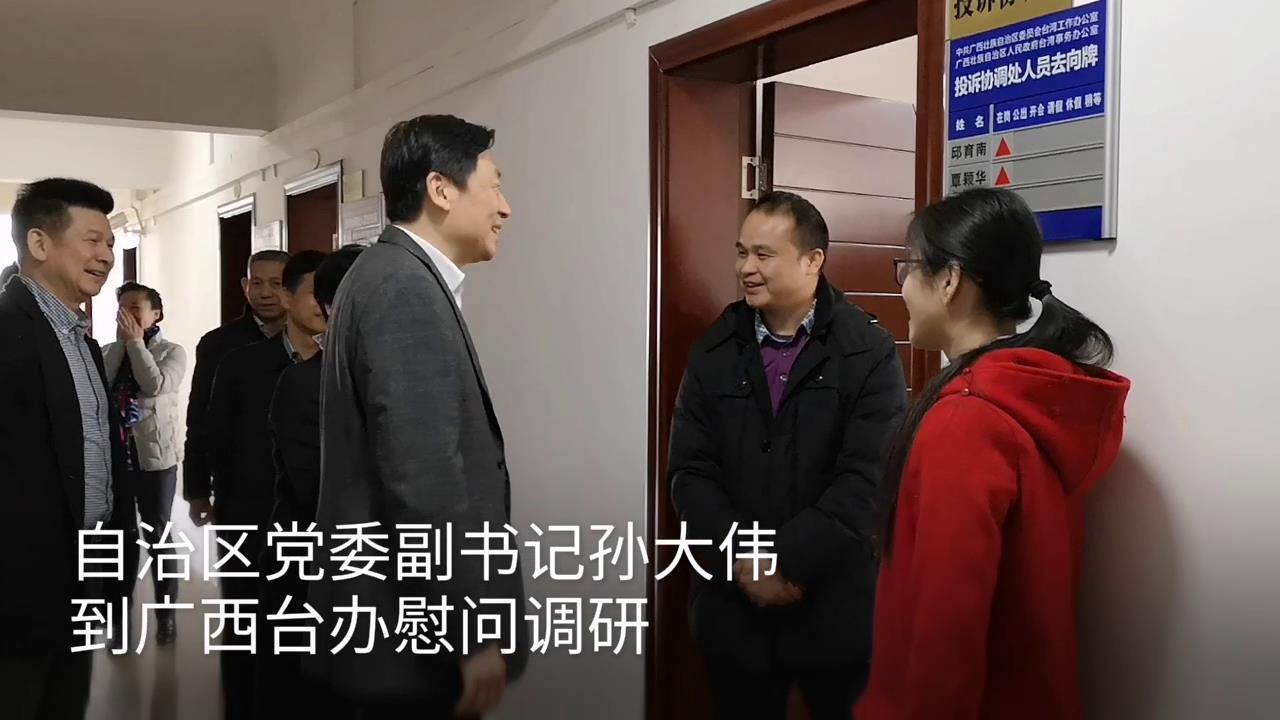 广西壮族自治区党委副书记孙大伟到广西台办调研图片