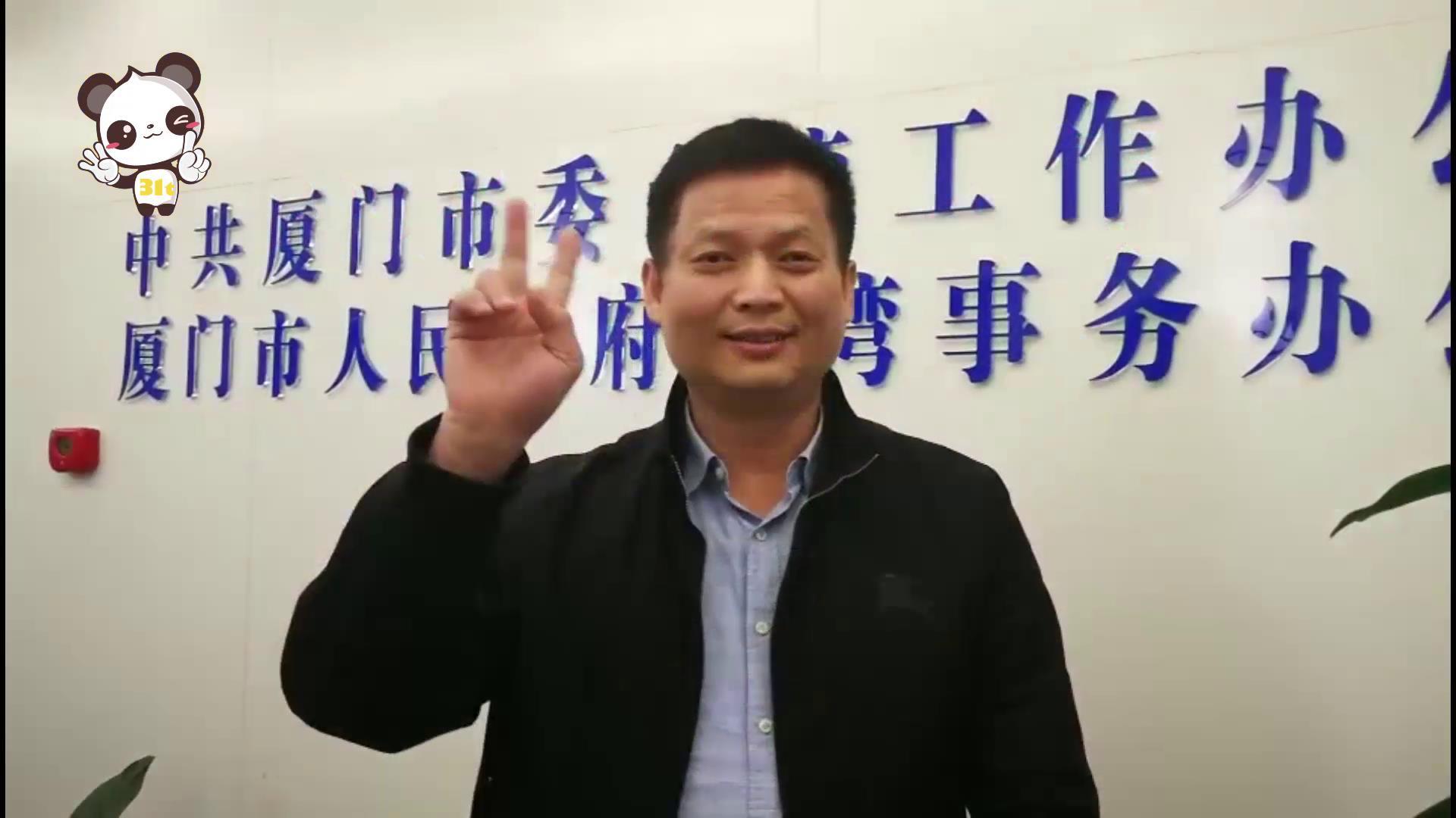 """36.福建省厦门市台办副主任贺""""31条""""APP产品发布图片"""