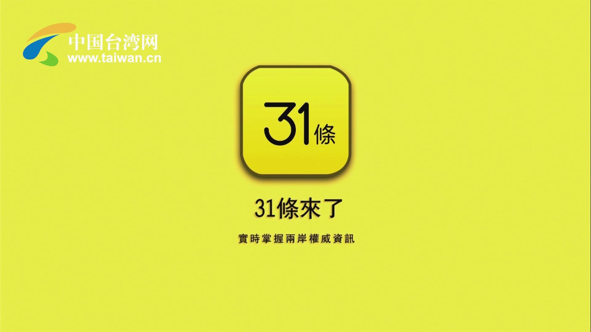 31条 app发布会 有logo图片