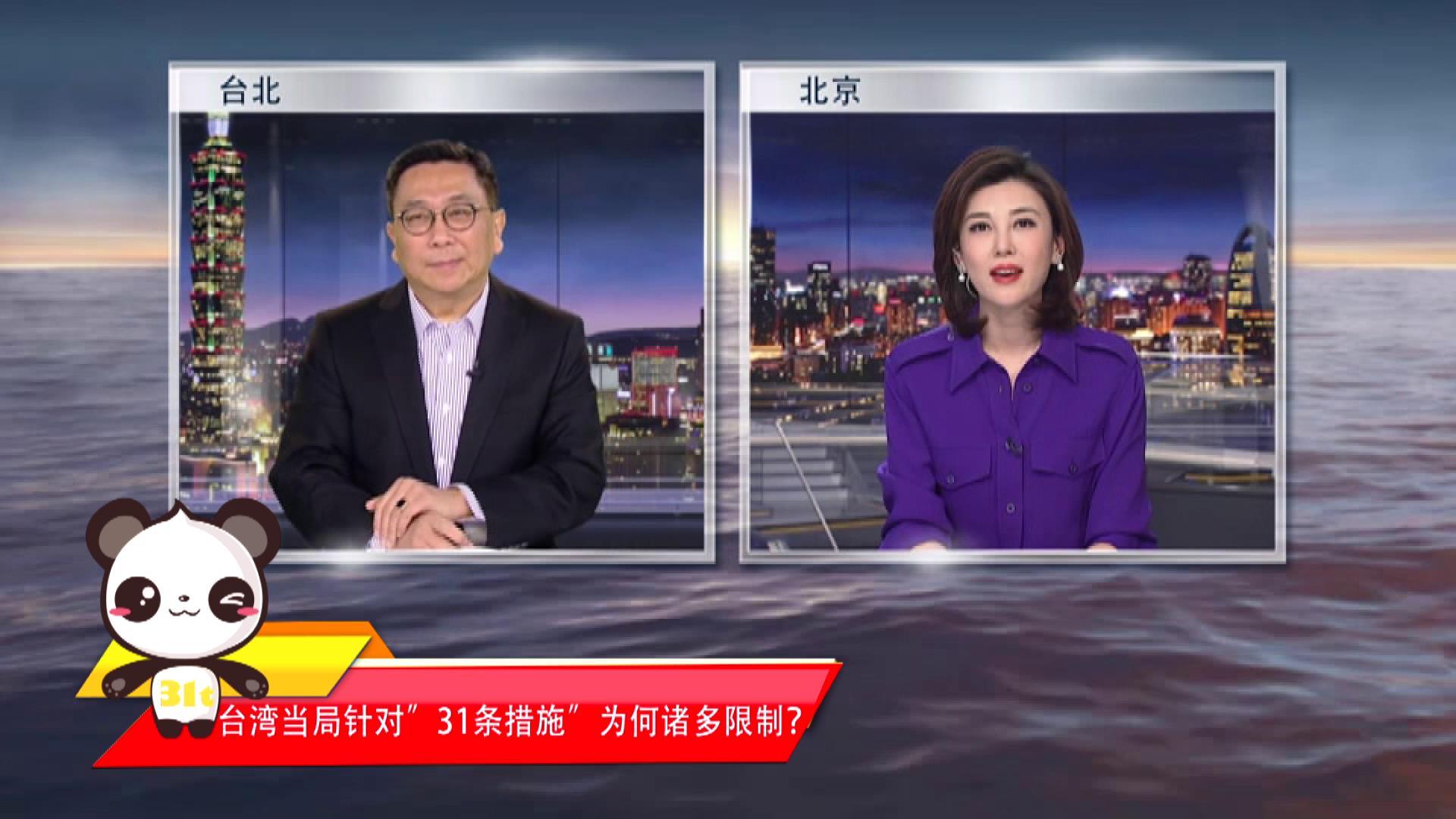 """【融融来了】台湾当局针对""""31条措施""""为何诸多限制?图片"""