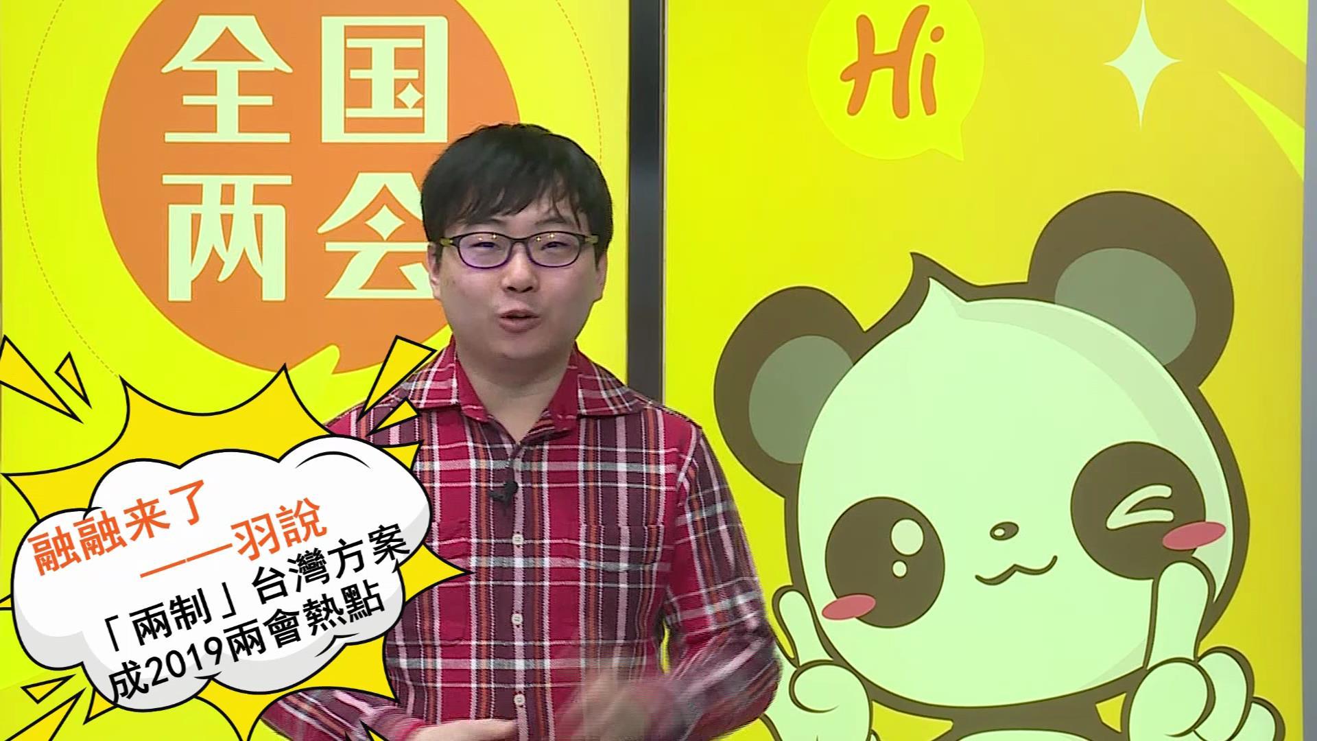 """融融来了之""""羽说""""——""""两制""""台湾方案成2019两会热点图片"""