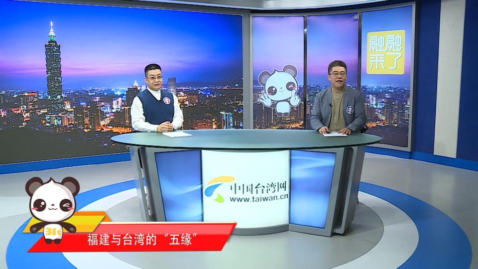 """【融融来了】唐湘龙:福建与台湾的""""五缘""""图片"""