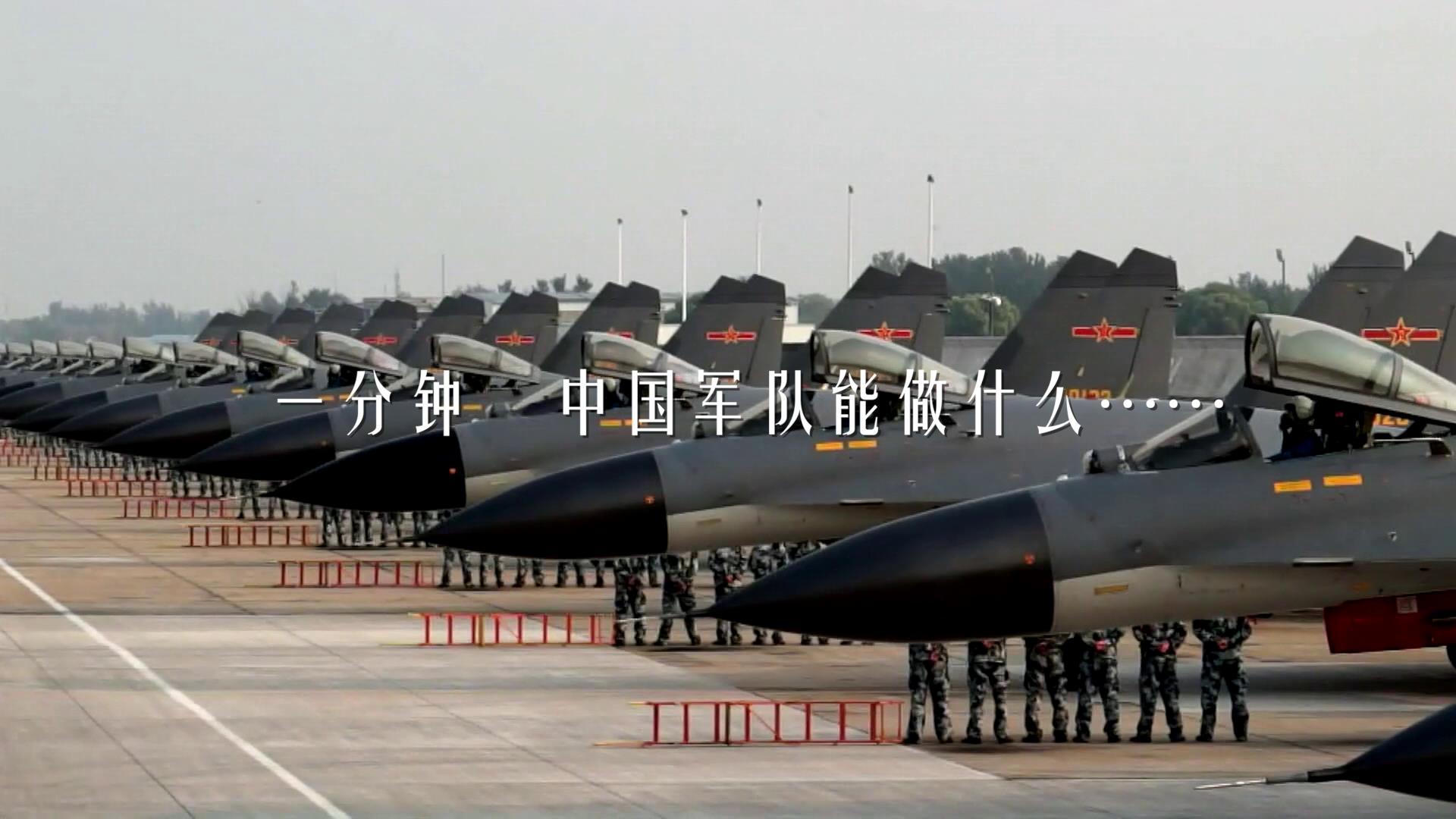 《中国军队一分钟》图片