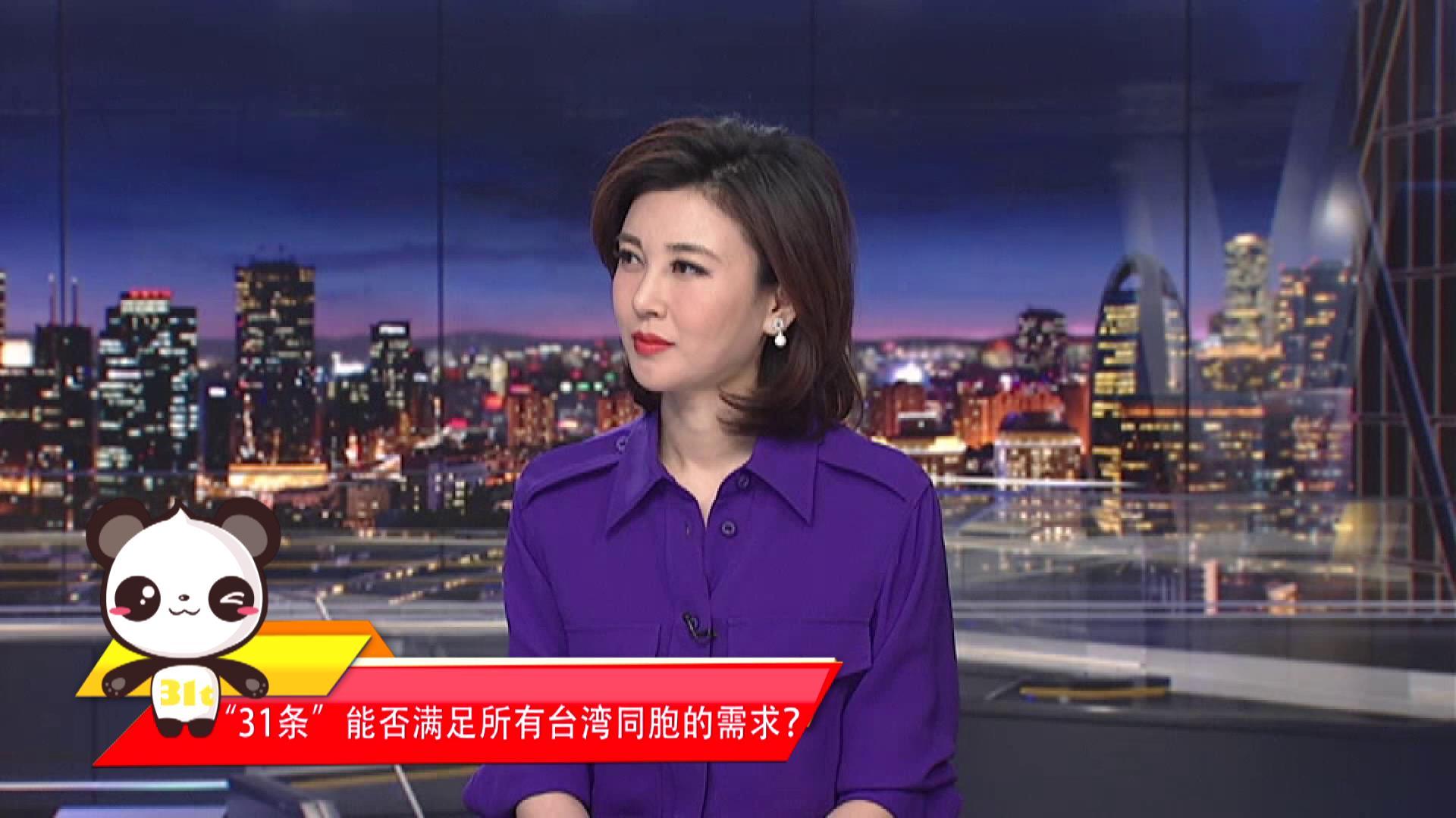 """【融融来了】""""31条""""能否满足所有台湾同胞的需求?图片"""