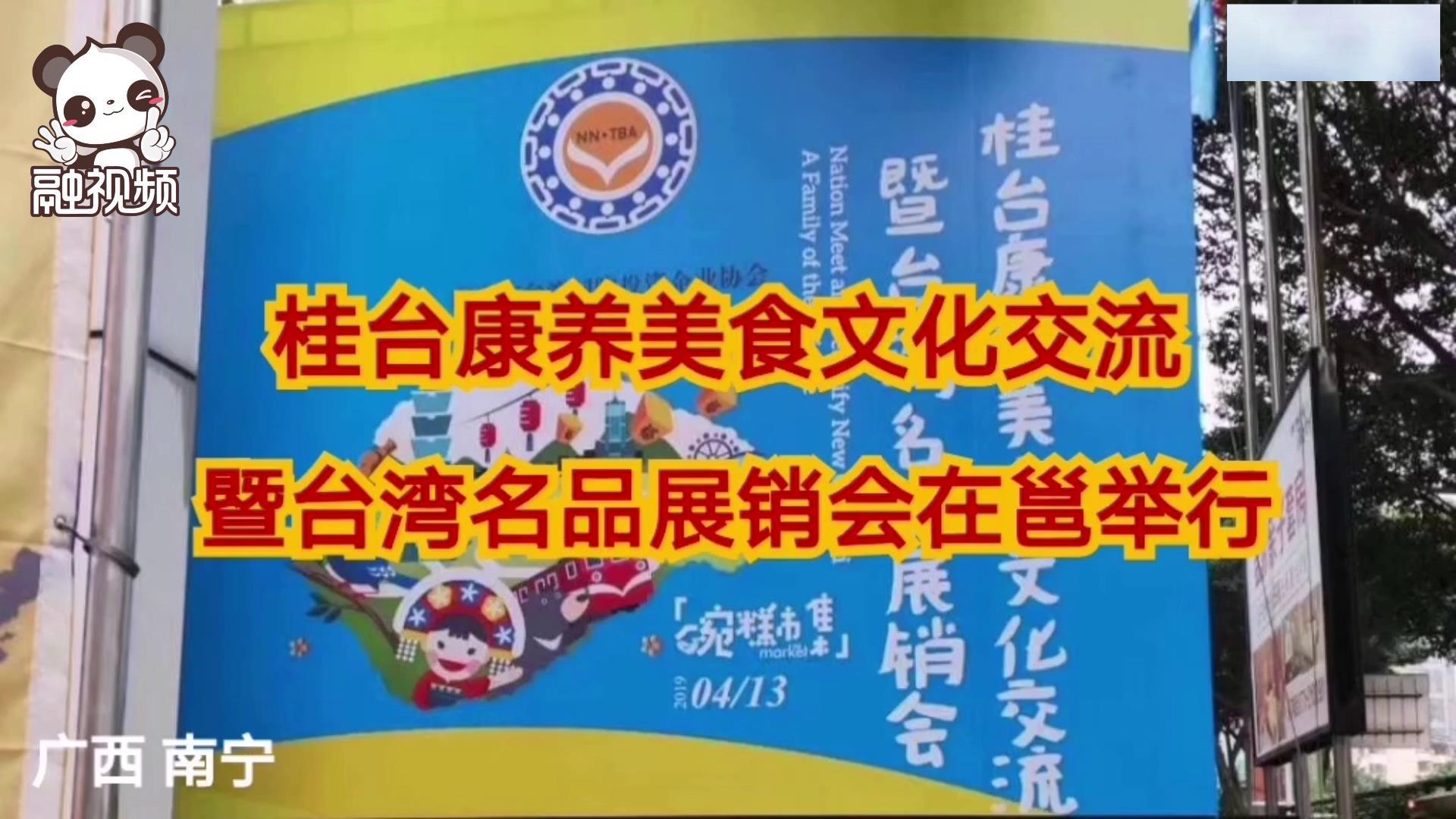 桂臺康養美食文化交流暨臺灣名品展銷會在邕舉行圖片
