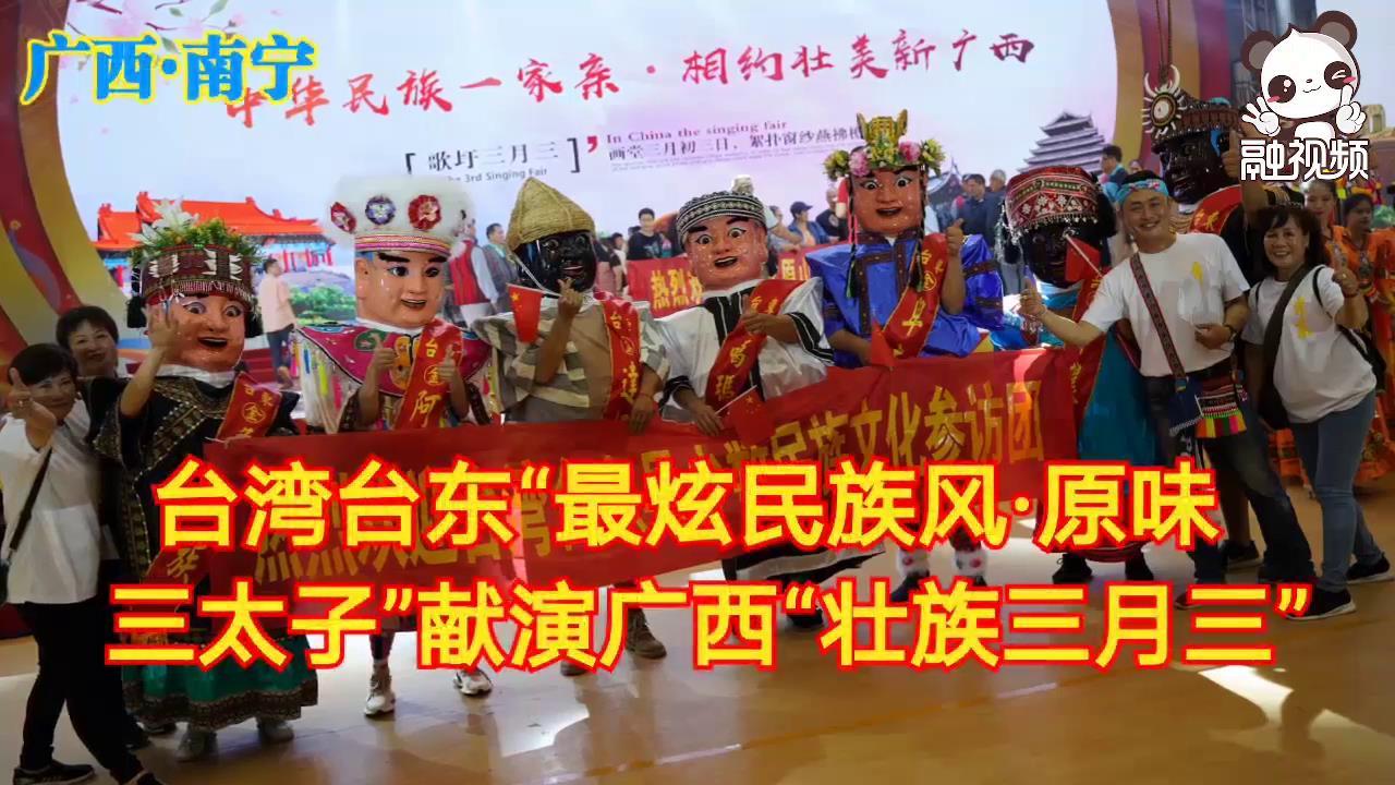 臺灣臺東原味三太子廣西演繹最炫民族風圖片