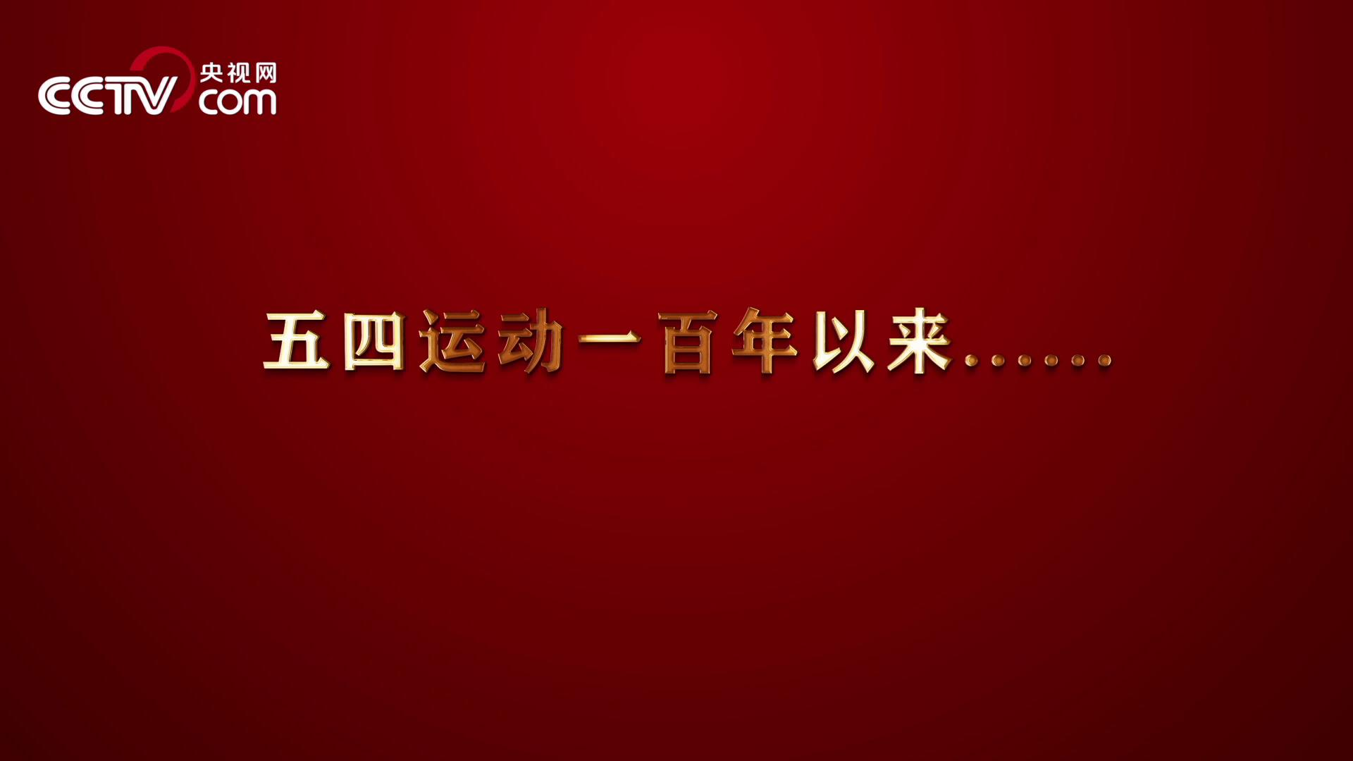 《重磅微视频:青春中国》图片