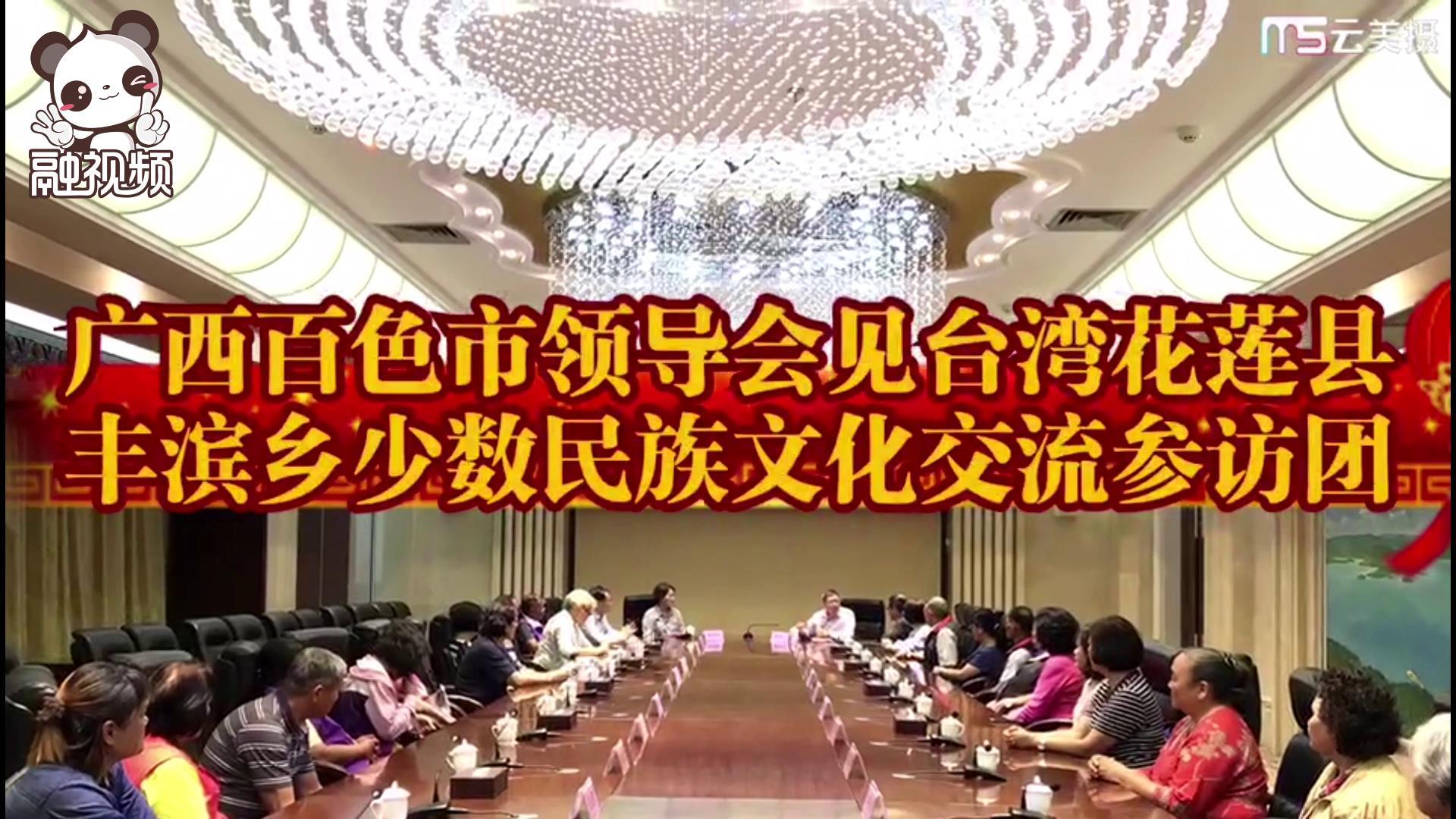 广西百色市领导会见台湾花莲县丰滨乡少数民族文化交流参访团图片