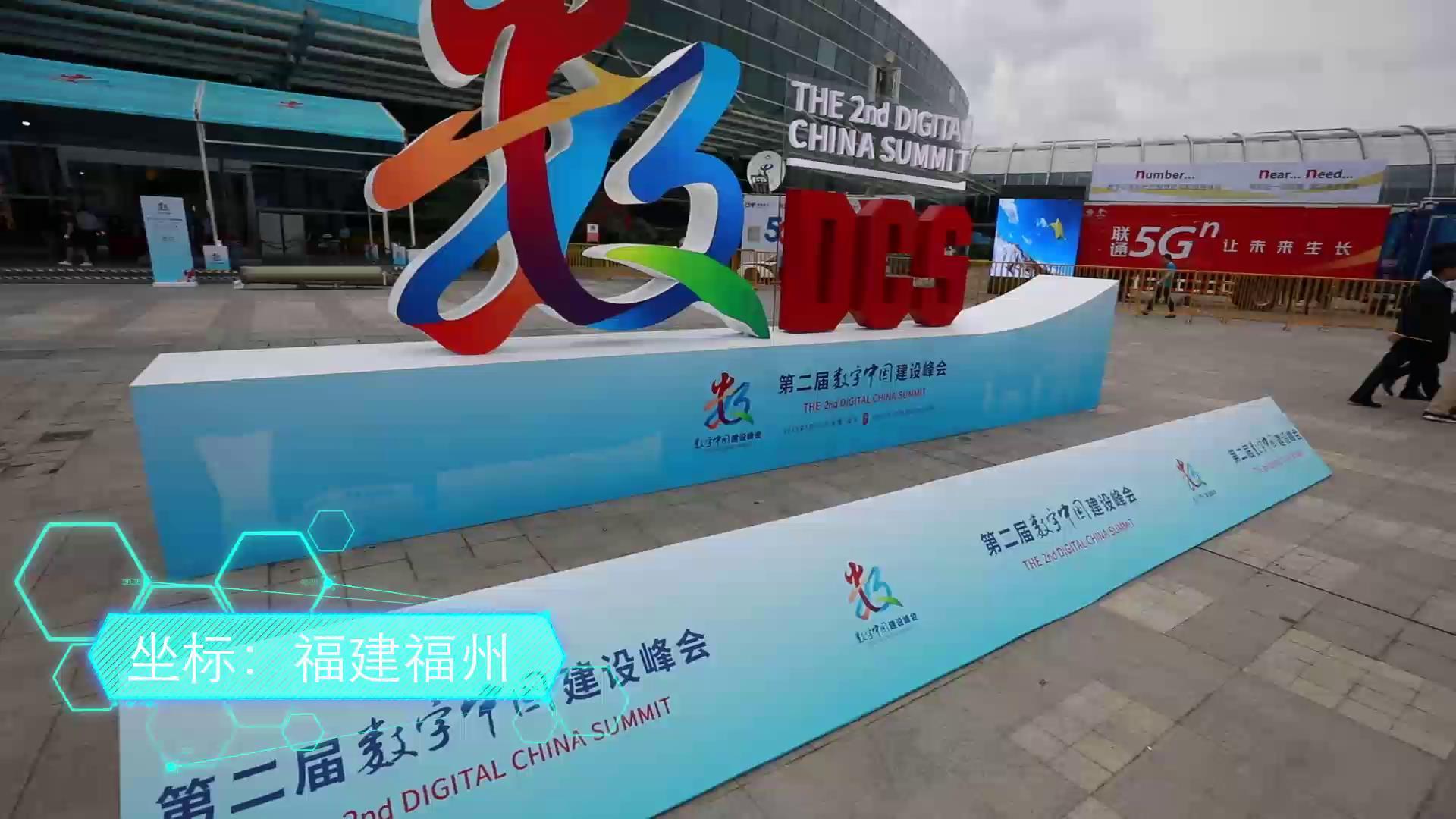 """""""黑科技""""云集 第二届数字中国建设成果展有哪些好玩的?图片"""