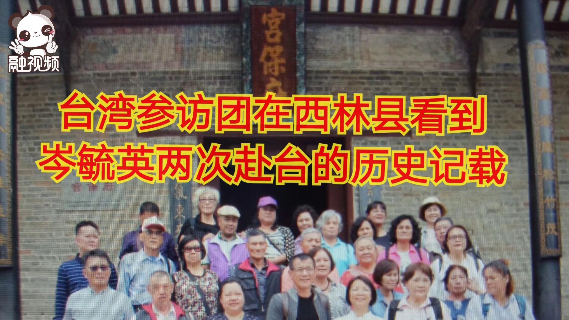 台湾花莲县丰滨乡参访团参观广西西林人岑毓英两次赴台任职历史记载图片