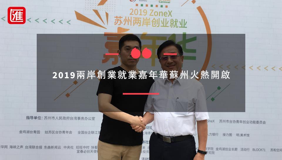 2019兩岸創業就業嘉年華蘇州火熱開啟圖片