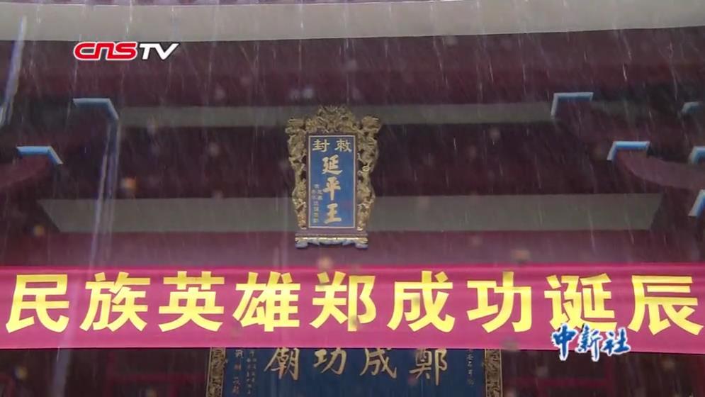 两岸民众福建南安纪念郑成功诞辰395周年图片