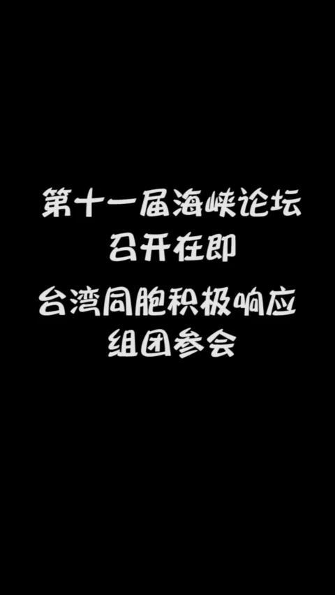 """民进党蔡英文高调阻拦台湾民众参加海峡论坛,污名化大陆上了瘾,你们确定知道什么是""""统战""""吗?图片"""