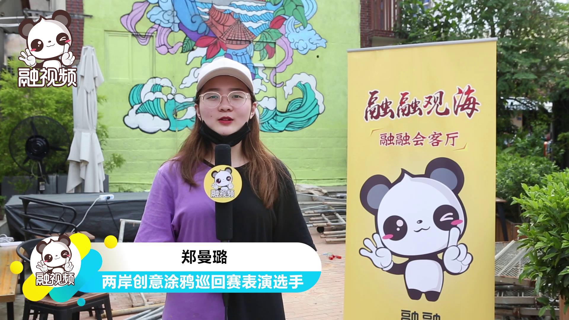 【文艺女青年张曼璐:与台湾小伙伴在碰撞中相互理解】福州大学厦门工艺美院在校生郑曼璐是今年两岸创意涂鸦巡回赛的表演选手,她在参加这项活动前从未与台湾同学有过交集。在涂鸦巡回赛中,郑曼璐与台湾小伙伴在碰撞中不断相互理解包容,现在她盼望与更多的台湾同学交流合作。图片