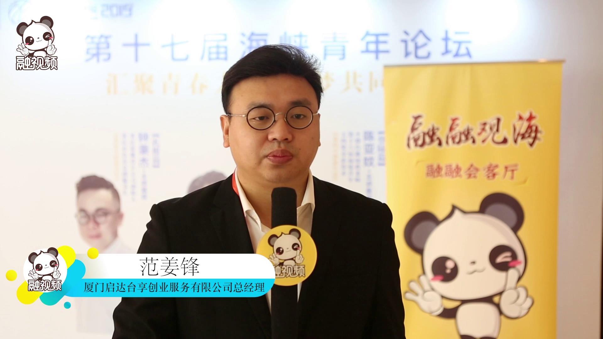 范姜锋:从身无分文到事业有成 台湾青年讲述创业心得图片