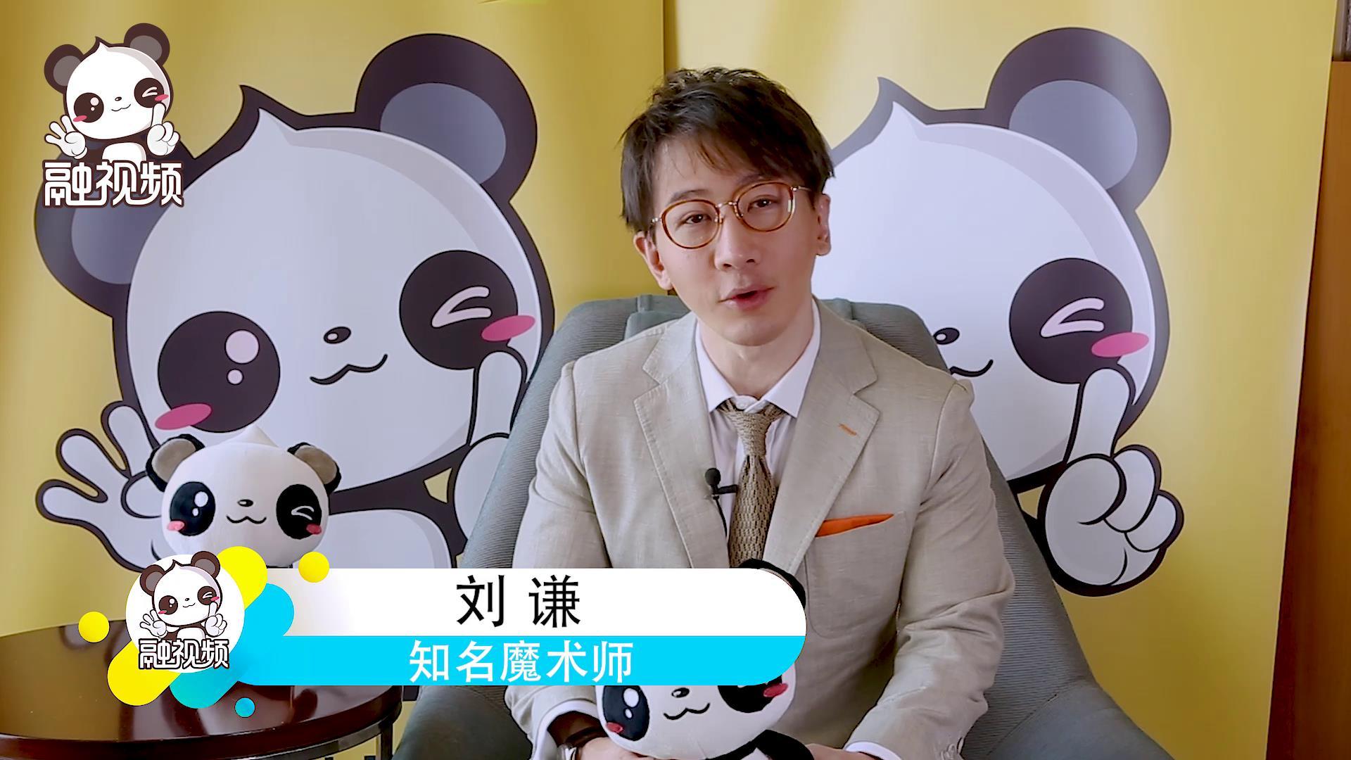 """刘谦谈两岸婚姻相处之道:大魔术师和?#21271;本?#22823;妞""""的甜蜜趣事图片"""