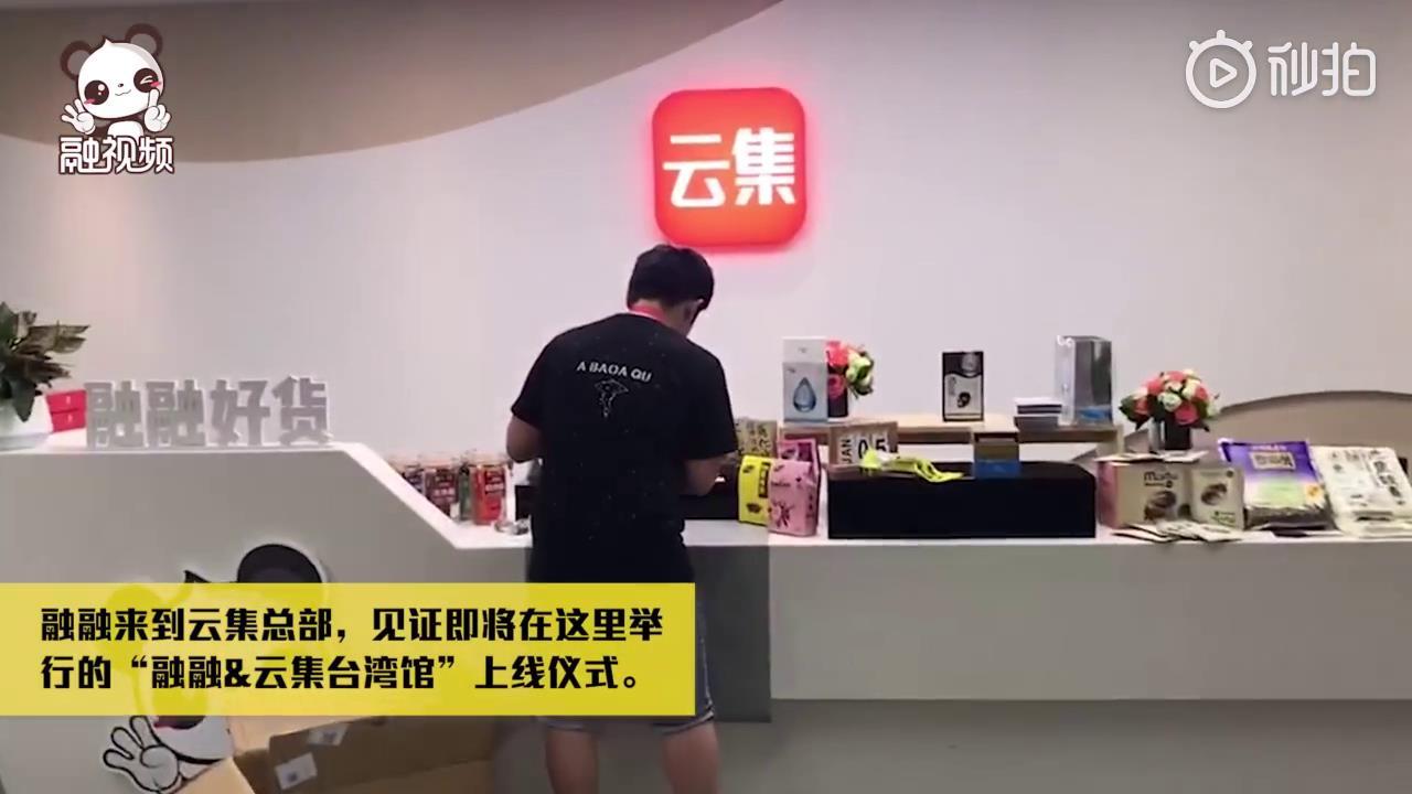 """融融夜探""""中国会员电商第一股""""云集电商图片"""
