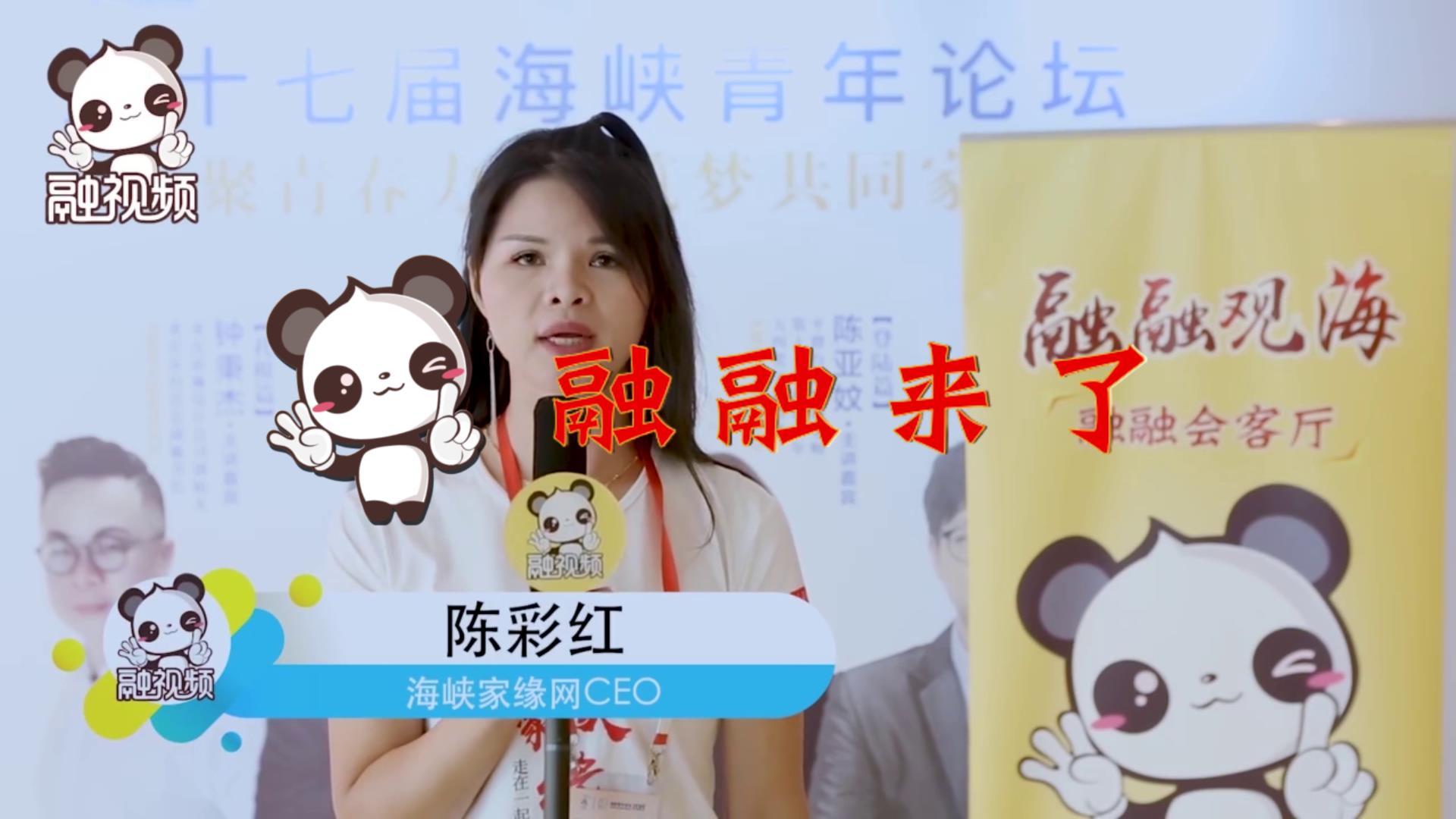 """""""海峡家缘网CEO陈彩红:""""31条""""让台湾青年了解真实的大陆图片"""