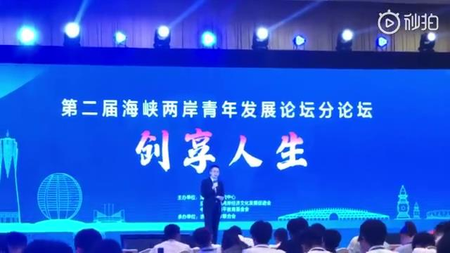 大S老公汪小菲任第二届青发论坛创享人生分论坛主持人图片