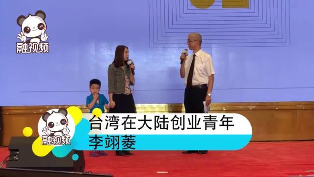 台青李翊菱:感谢31条惠台措施给台胞提供就业创业机会图片