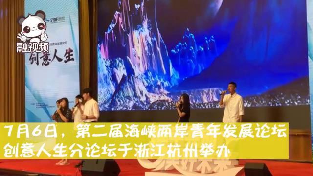 第二屆海峽兩岸青年發展論壇創意人生分論壇在杭州舉行圖片