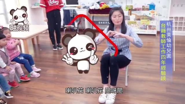 杭州英倫幼兒園的臺籍教師圖片