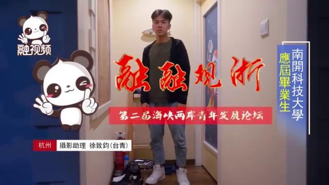 臺青徐致鈞:期待能在杭州找到屬于自己的一片新天地圖片