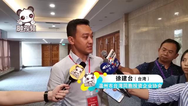 温州市台湾同胞投资企业协会徐建台对台青来大陆创业的建议图片