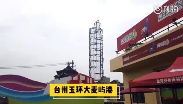 """""""中远之星""""每周直航台湾基隆和大麦屿港,为台湾商品登陆提供便利图片"""