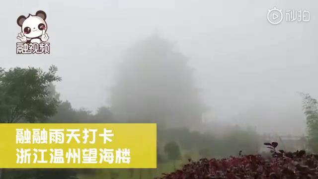 风雨云雾里的望海楼图片