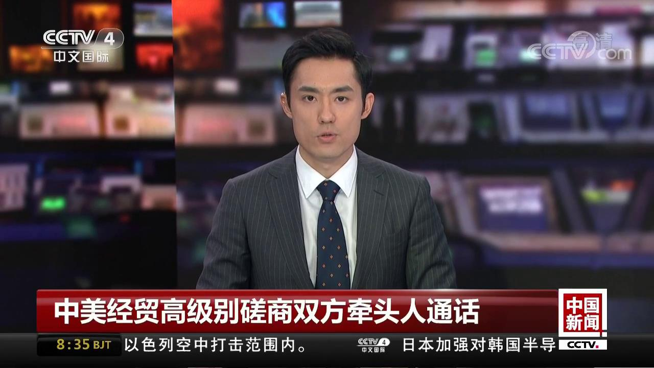 中美经贸高级别磋商双方牵头人通话图片