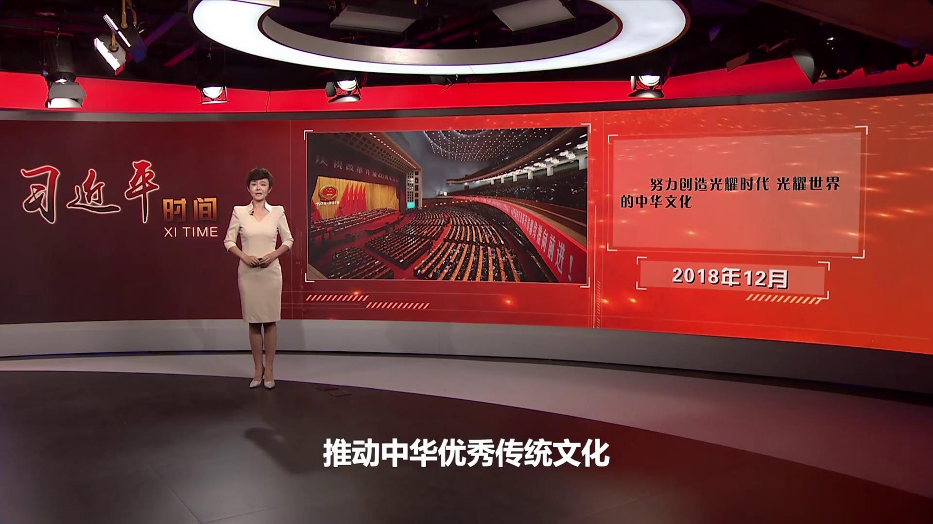 习近平时间|努力创造光耀时代 光耀世界的中华文化图片