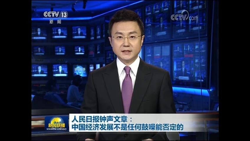 央媒详解中国经济半年报,硬核数据传递三大硬核信号图片