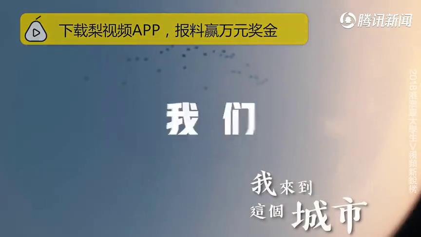 不燃怎样YOUNG :2019港澳台大学生V视频新锐榜图片